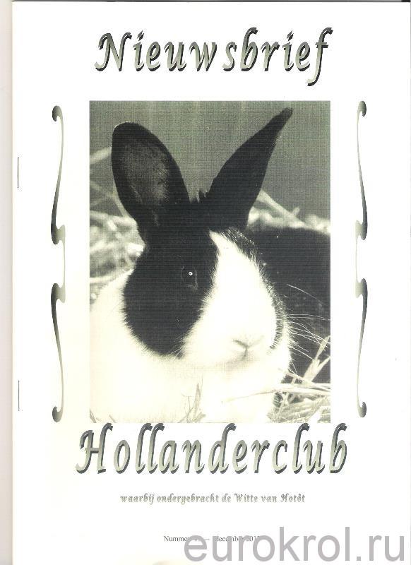 Статья о русских кролиководах