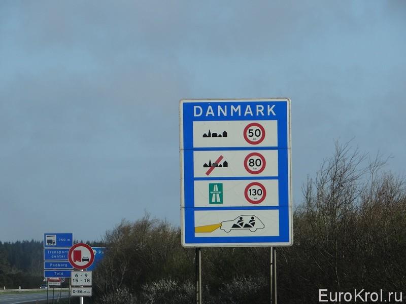Дорожный знак Дании