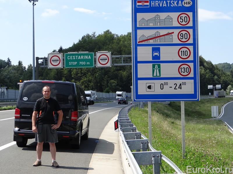 Автобан Хорватия