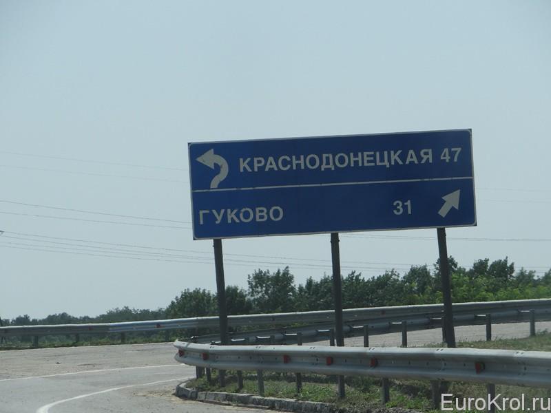 Ростов Гуково