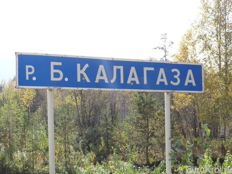 Большая Калагаза