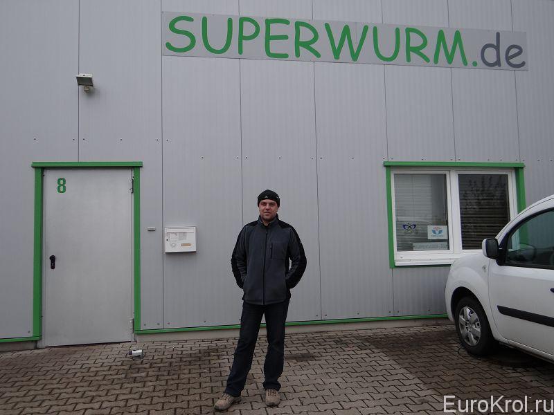 Superwurm Германия