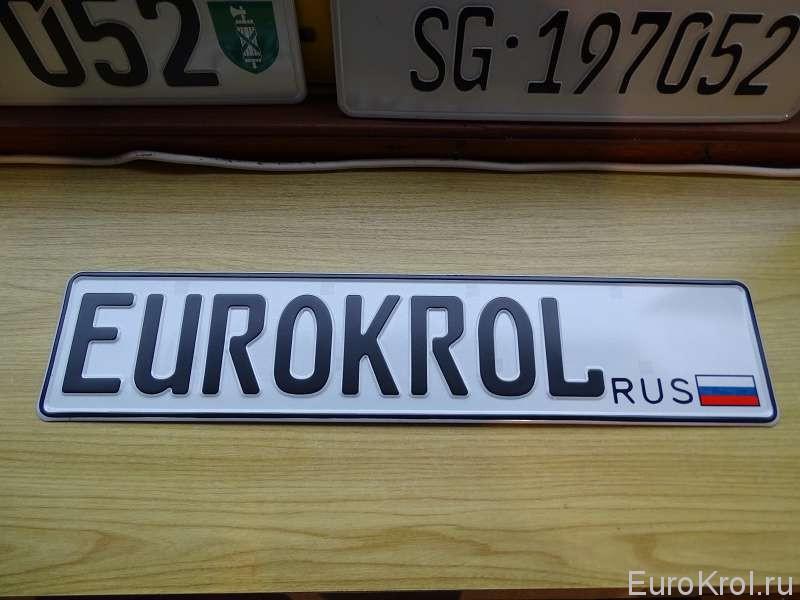 Автомобильный номер Eurokrol