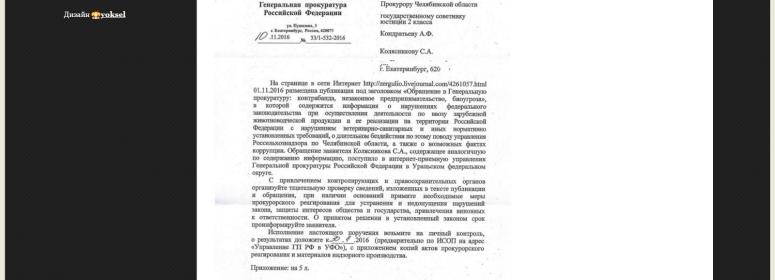 Ген прокуратура Колясникову