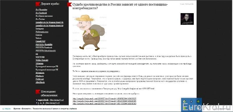Судьба кролиководства в России зависит от одного поставщика-контрабандиста