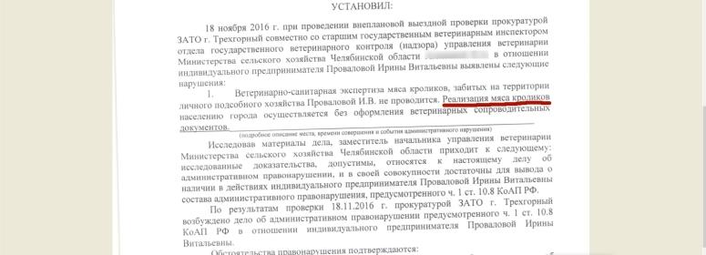 Постановление МСХ