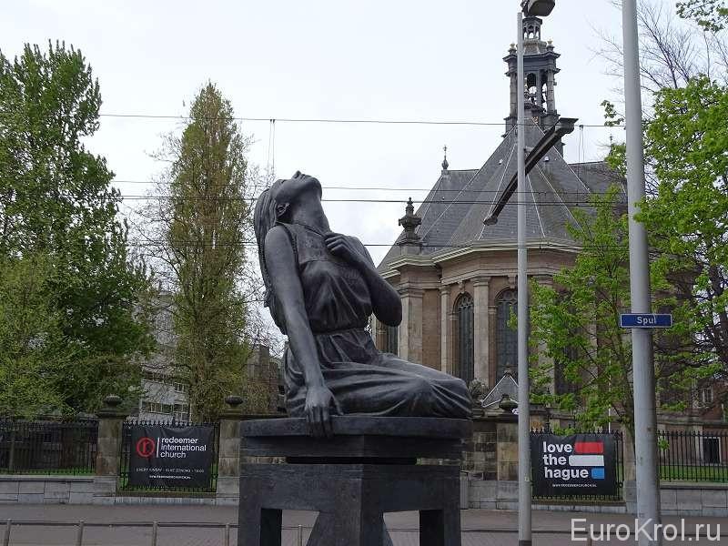 В Гааге