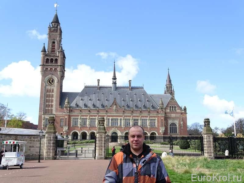 Здание трибунала в Гааге