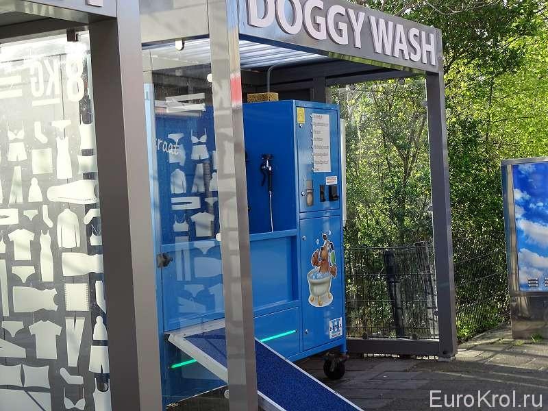 Мойка для собак на заправке в Гааге
