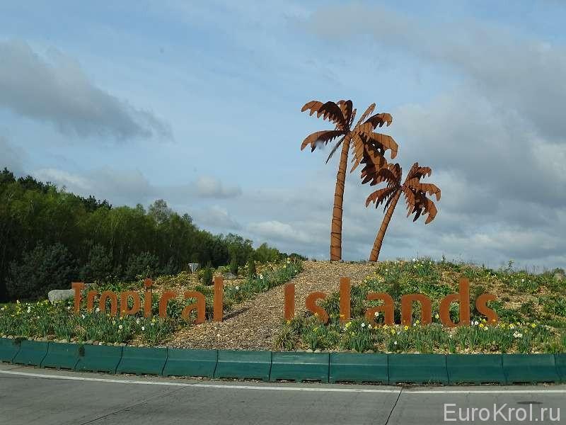 Пальма Тропикал Исланд
