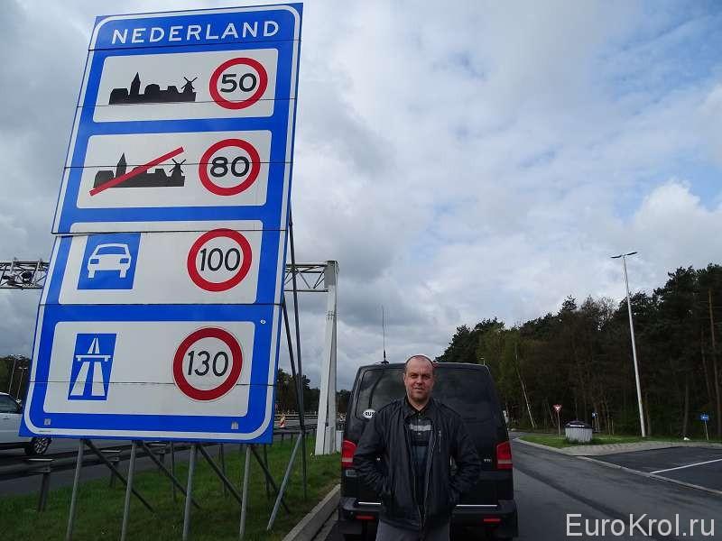 Дорожный знак Нидерландов