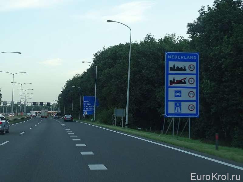 Знак Нидерланды